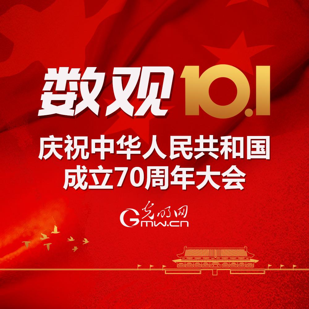 数观 庆祝中华人民共和国成立70周年大会