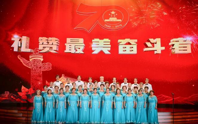 老科学家合唱团演唱歌曲《我的祖国》