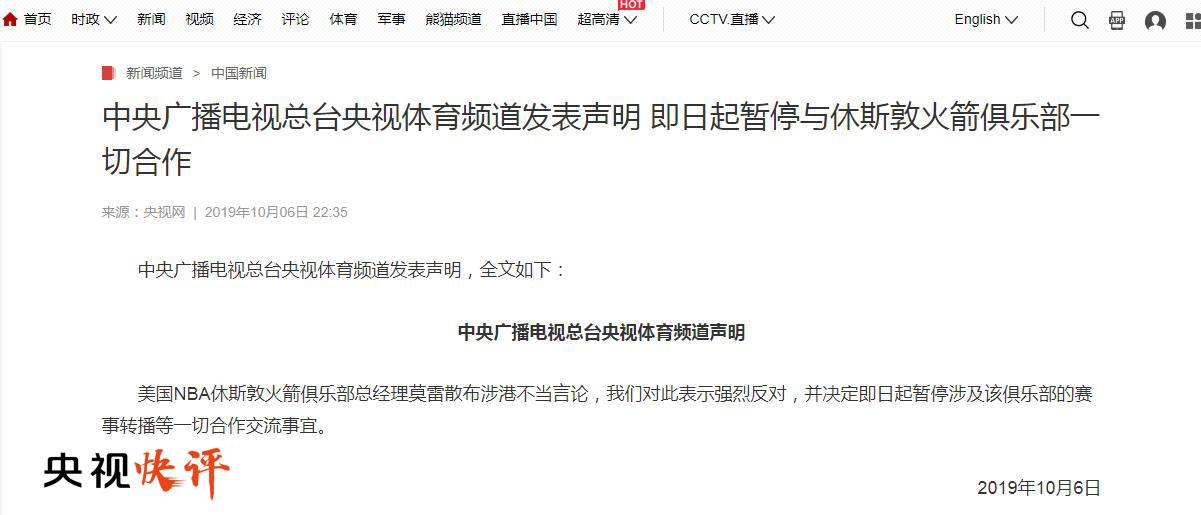 【央视快评】发布声明:莫雷必须道歉!