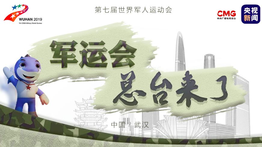 2019武汉军运会比赛视频直播入口 央视CCTV军运会直播报道