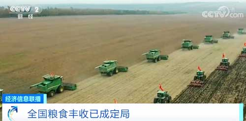 随着秋粮收获,大头落地,全年的粮食丰收可以说是已成定局,为保供给、稳物价、增信心提供了有力的支撑。