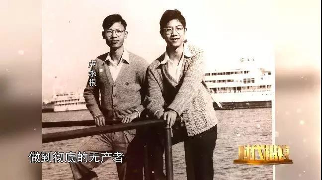 1950年,卢永根(左)在岭南大学北校门码头