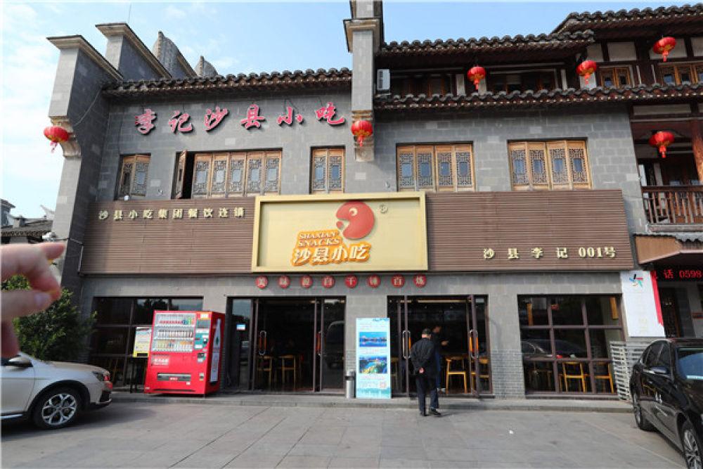 这是11月13日在福建沙县拍摄的一家沙县小吃连锁店。新华社记者 龚兵 摄