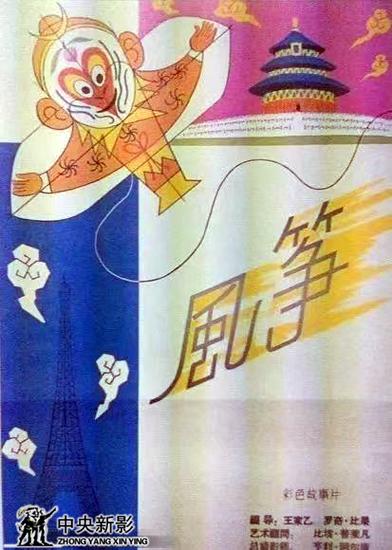 电影《风筝》海报
