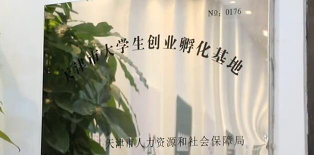 天津:创业担保贷款、房租补贴等多种政策扶持