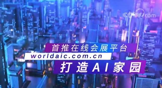 2020世界人工智能大会云端峰会将在上海举行