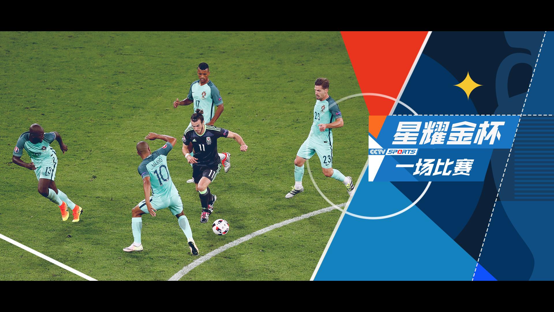 14日播出《星耀金杯•一场比赛》:红龙挥别欧洲杯