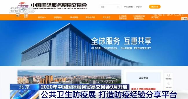 2020年中国国际服务贸易交易会9月开启 线下参展企业60家