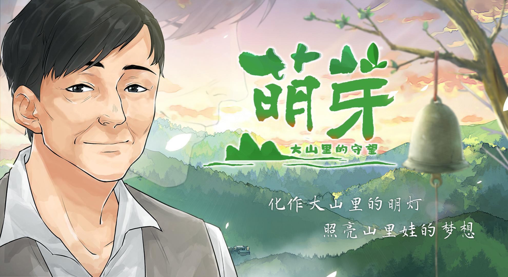 动画短片《萌芽》 用爱心点亮乡村孩子梦想