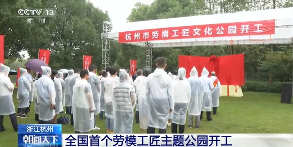 全国首个劳模工匠主题公园在浙江杭州开工 多位劳模揭幕