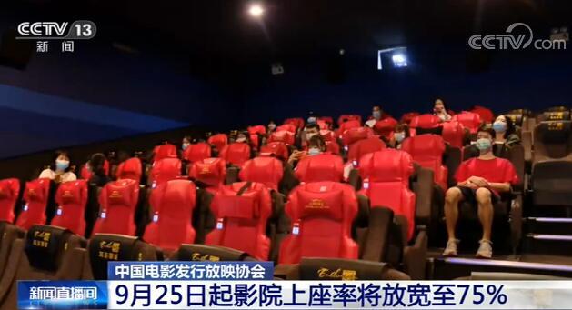 9月25日起影院迎来新调整 上座率将放宽至75%