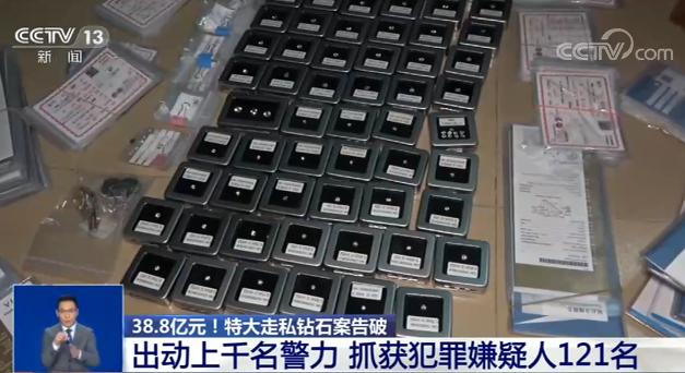 """腰带夹藏钻石 """"水客""""司机捎货获千元 涉案金额38.8亿元"""