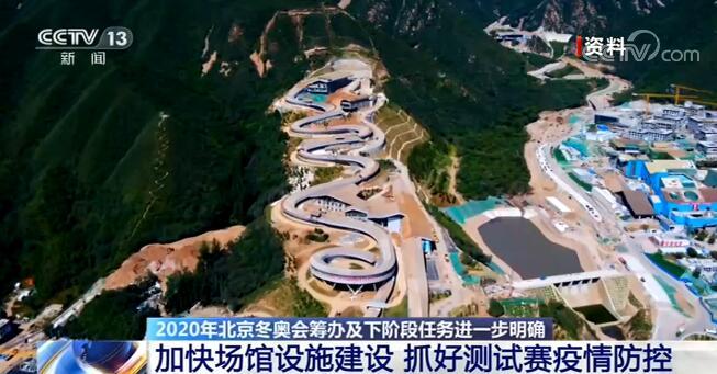 2020年北京冬奥会筹办及下阶段任务进一步明确