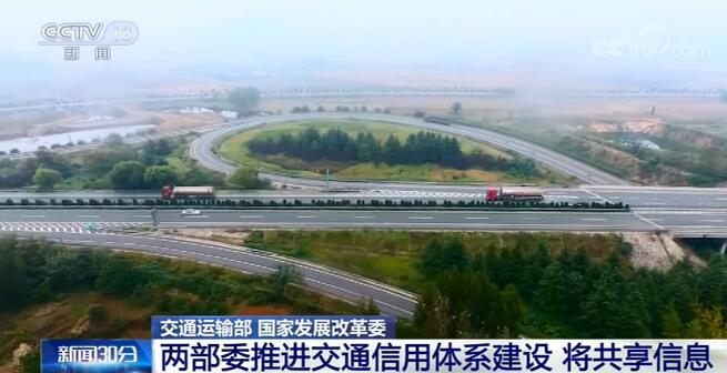 交通运输部和发改委推进交通信用体系建设