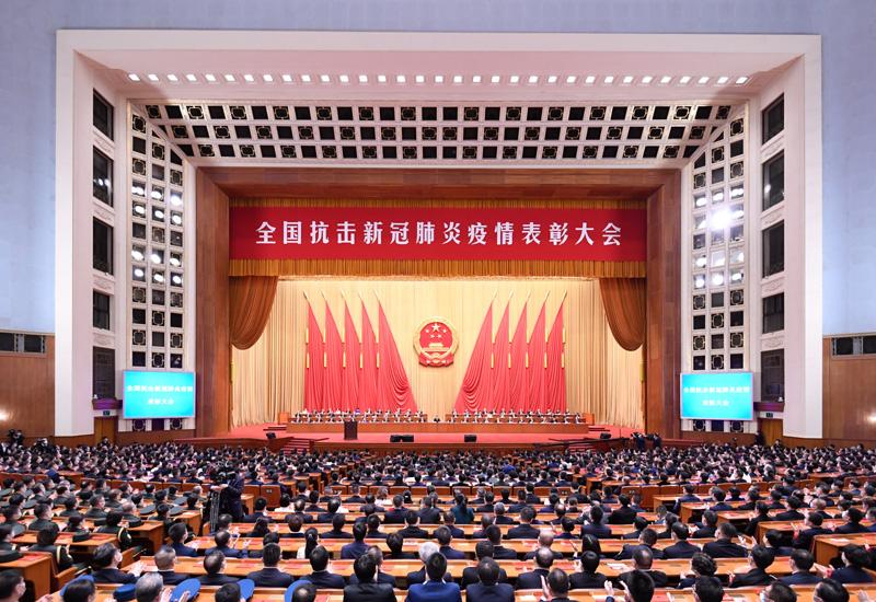 2020年9月8日,全国抗击新冠肺炎疫情表彰大会在北京人民大会堂隆重举行
