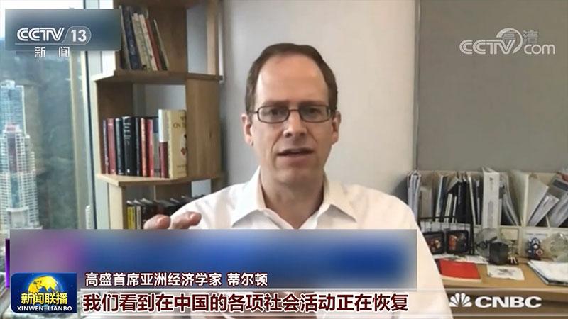 多国媒体关注中国假日经济 称中国经济稳步恢复