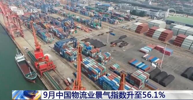 9月中国物流业景气指数升至56.1% 迎来较大幅度回升