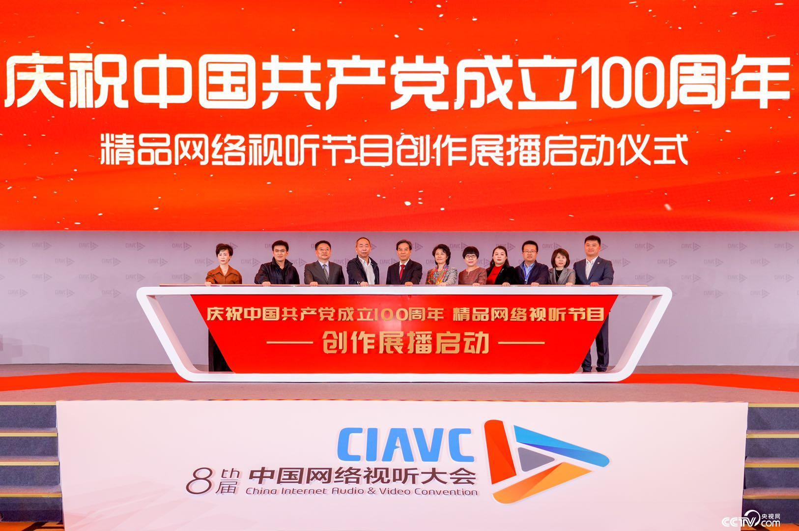 """""""庆祝中国共产党成立100<font color=red>周年</font>""""精品网络视听节目创作展播正式启动"""