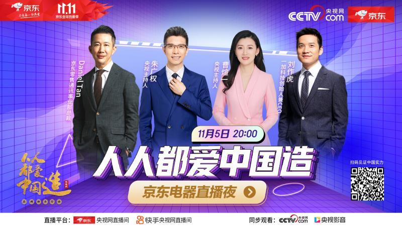 """央视网""""人人都爱中国造""""推出京东专场直播"""