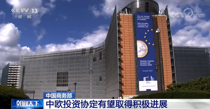 商务部:中欧投资协定有望取得积极进展