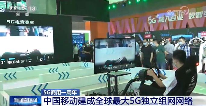 我国5G正式商用开启了中国5G时代 终端连接数超1.6亿
