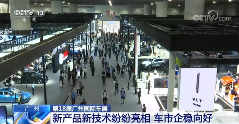 新产品新技术纷纷亮相广州车展 车市发展企稳向好
