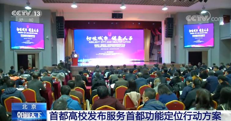 为推动北京新版城市总体规划 首都高校利用学科优势助力不断