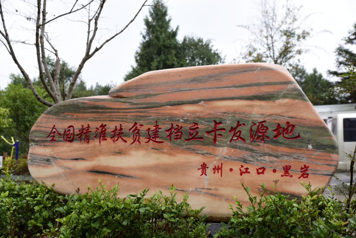 """贵州江口""""黑岩之花"""":真脱贫、脱真贫、不返贫"""