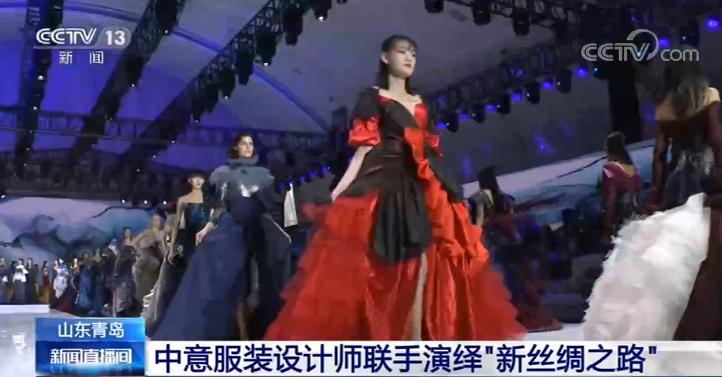 中意服装设计师灵感碰撞 带来时尚文化盛宴
