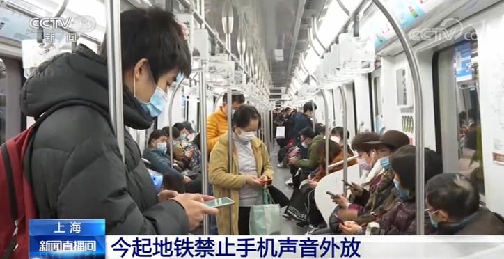 《上海市軌道交通乘客守則》將正式實施 車廂里面禁止外放音樂