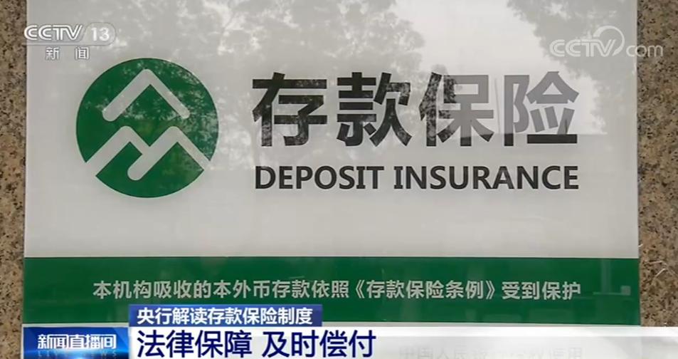 央行权威解读存款保险制度 让储户存款更加安心