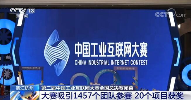 第二届中国工业互联网大赛总决赛闭幕 20多个项目获奖