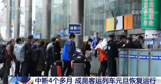 成昆铁路客运列车恢复运行 影响积极