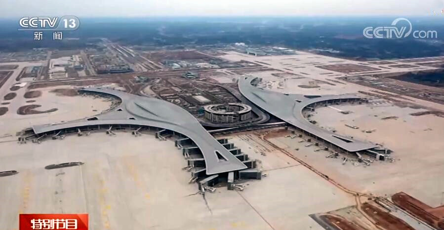 四川天府机场航站楼具雏形 各项建设有序推进