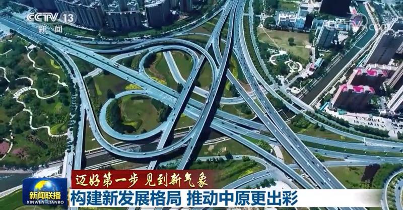 河南构建新发展格局 确保工业发展