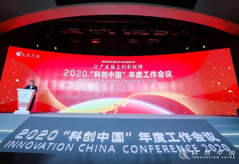 """构建产业发展新格局,促进科技经济融合发展——2020""""科创中国""""年度工作会议在京召开"""