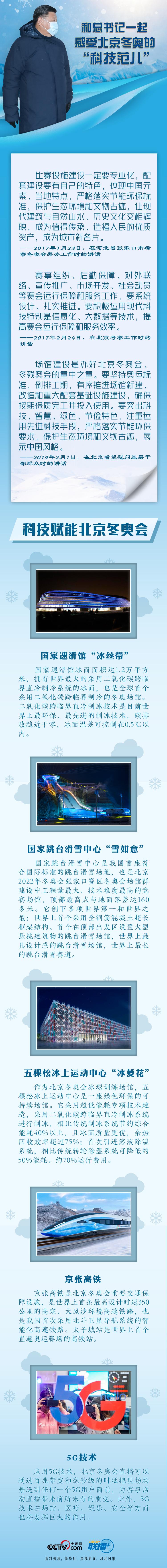 """《【华宇在线登录注册】联播+丨快来!和总书记一起感受北京冬奥的""""科技范儿""""》"""
