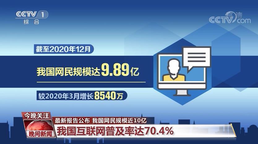 我国互联网发展迅速 目前网民规模接近十亿