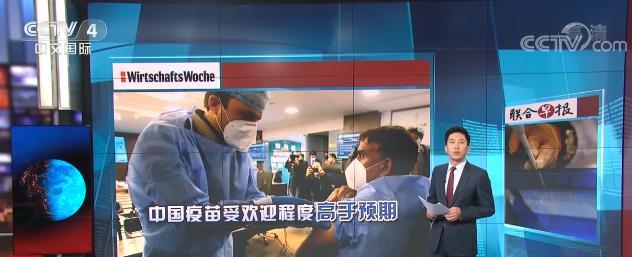 媒体焦点 | 中国疫苗助力世界抗疫 用实