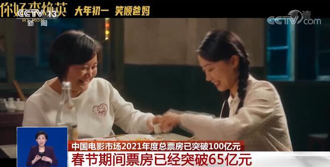 中国电影市场2021年度总票房突破100亿元 春节档占大头