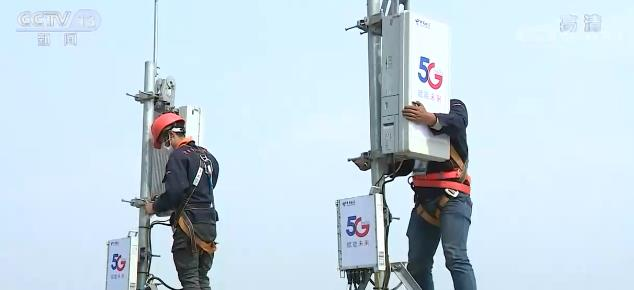 中國5G規模商用快速發展 建成全球規模最大共建共享5G網絡