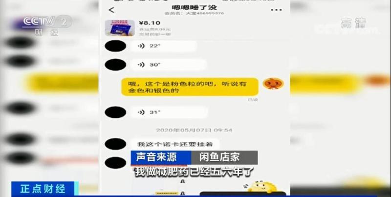 """网红减肥产品被曝含""""禁药""""!吃后副作用不小"""