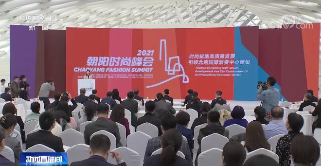 """""""2021朝阳时尚峰会""""北京举行 探讨多项发展"""