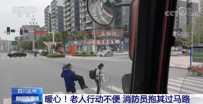 消防员抱起老人过马路 暖心一幕让人感动