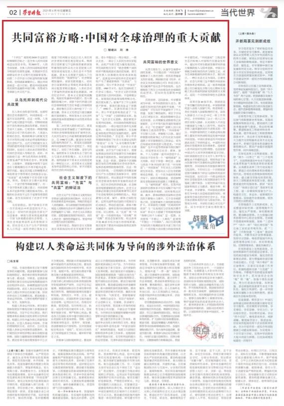 【学习时报】共同富裕方略:中国对全球治理的重大贡献