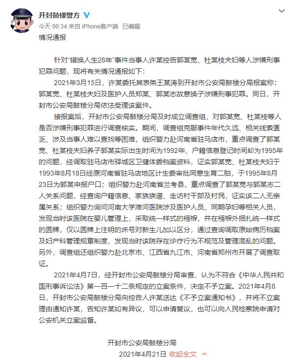 """""""错换人生28年""""案郭氏夫妇故意换子涉嫌犯罪?警方通报:不予立案"""