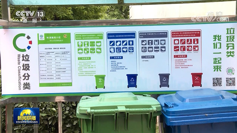 垃圾分类落地一周年 北京居民参与率达90%