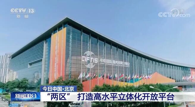 """北京""""两区""""打造高水平立体化开放平台 推动高质量发展"""