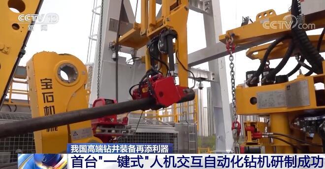 我国高端钻井装备再添利器 成为可自研自动化钻机国家
