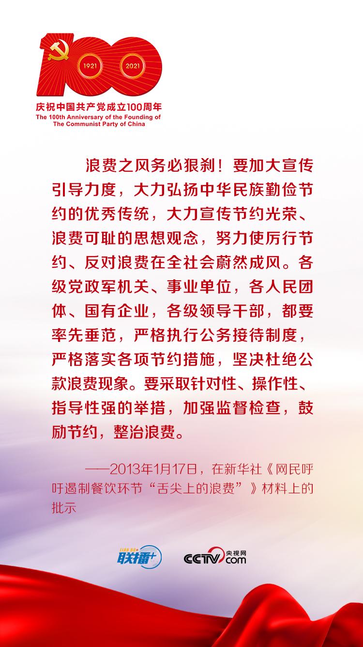 聯播+   習近平談黨的傳家寶——勤儉節約